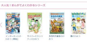 学研無料学習支援 無料で読めるひみつシリーズ